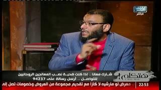 الشيخ وليد إسماعيل عن الشيخ أحمد عبده:هى دى الناس اللى بترجعنا لورا!