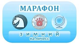 ♛ ШахМатКанал 🔴 СТРИМ 08-01-17 🏁 МАРАФОН ЗИМНИЙ на личесс 📺 Шахматы Блиц Онлайн