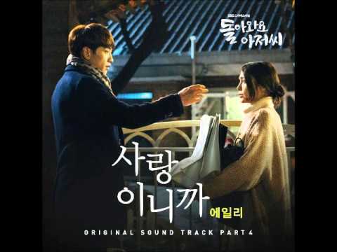 [Please Come Back, Mister OST Part 4] 에일리 (Ailee) - 사랑이니까 (Because It's Love)
