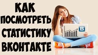 как смотреть статистику ВКонтакте