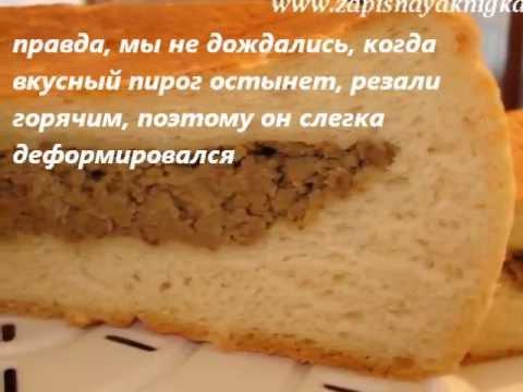 Вкуснейшее блюдо дрожжевой пирог с печенью в мультиварке