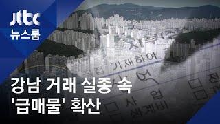 20일부터 '전세대출' 규제 강화…강남권 급매물 속속
