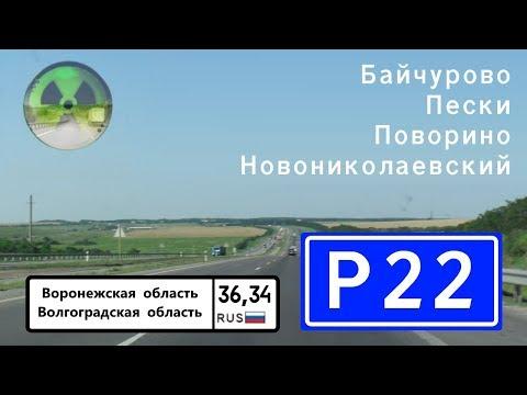 Дороги России. Байчурово - Пески - Поворино - пов. на Урюпинск