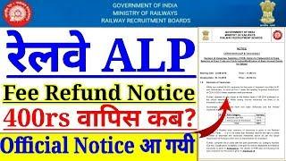 रेलवे ALP में ख़ुशख़बरी,Fee Refund की  Official Notice जारी।400rs वापिस कब मिलेंगे??