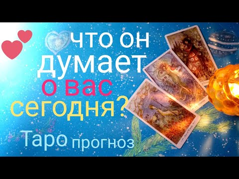 Таро прогноз ЧТО ОН ДУМАТ О ВАС СЕГОДНЯ? ЧТО НА СЕРДЦЕ? Онлайн гадание на картах Таро asmr