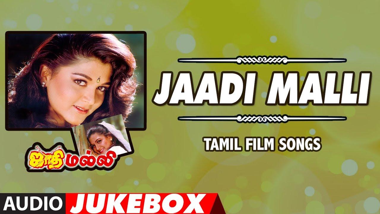 Tamil Old Movie Songs | Jaadi Malli Tamil Movie Hit Songs Jukebox | Sundar , Khushboo | Maragadamani