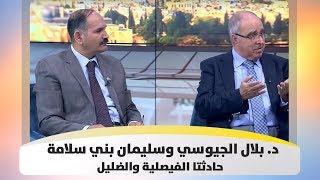 د. بلال الجيوسي وسليمان بني سلامة - حادثتا الفيصلية والضليل - أصل الحكاية