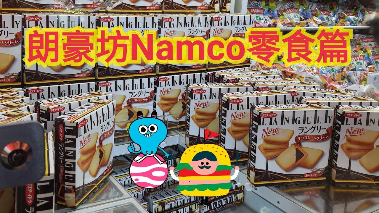 【夾公仔技巧】朗豪坊Namco零食篇 KING KING公仔王