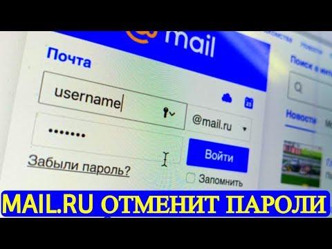 Mail.ru почта вход без пароля - отмена паролей !