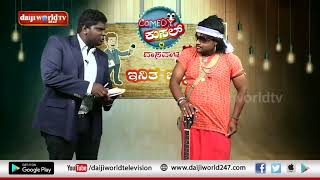 Comedy Kusal │Episode 85│Daijiworld Television