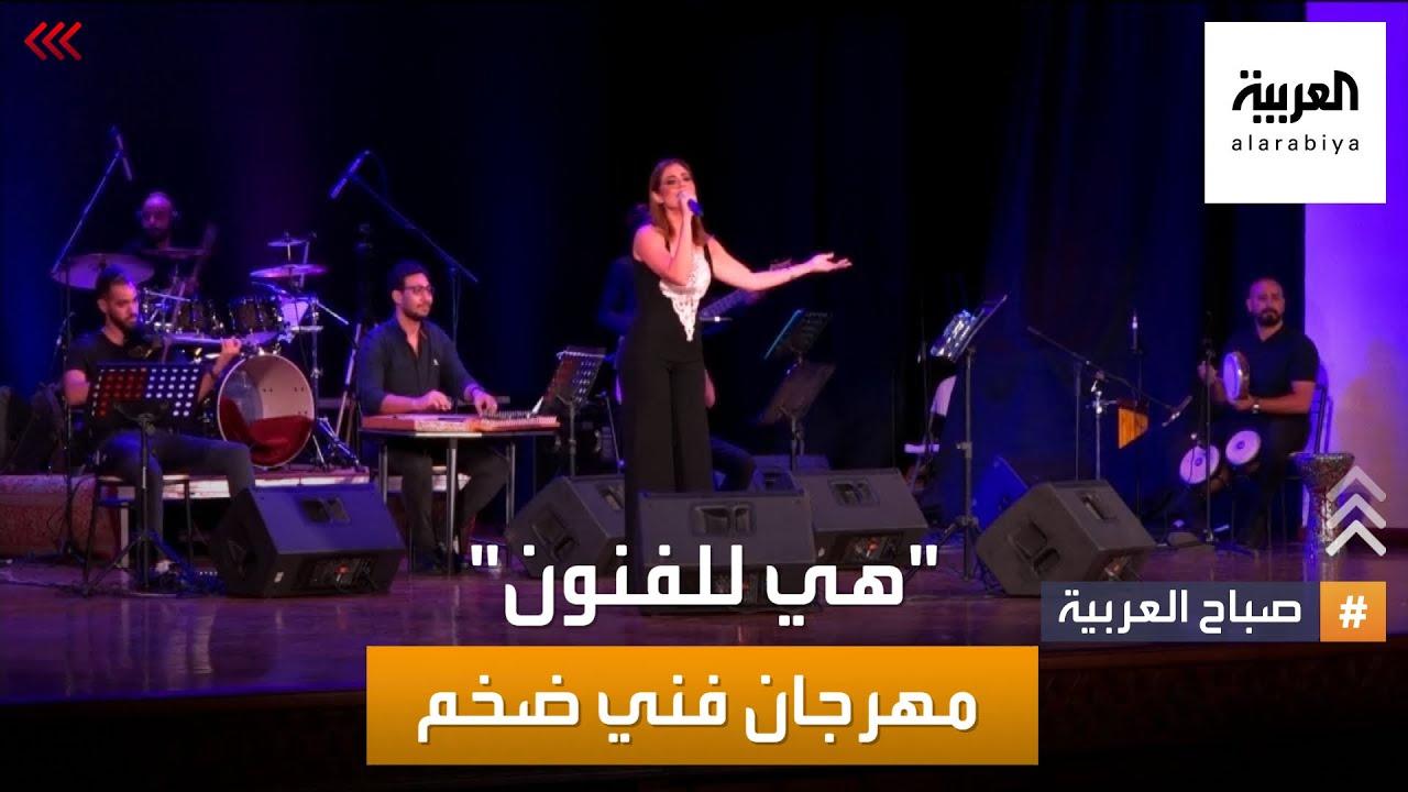 صباح العربية | -هي للفنون- مهرجان فني ضخم يجمع عددا من الموسيقيات المصريات في القاهرة  - 17:54-2021 / 9 / 14