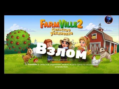 Взлом FarmVille 2 (докуп ингридиентов, расширение складов)