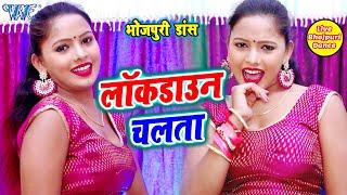 #Video- लॉकडाउन चलता II #Dheeraj Singh Khusboo के गाने पर इस लड़की ने दिखाया जलवा  Live Dance 2020