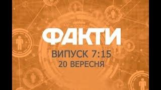 Факты ICTV - Выпуск 7:15 (20.09.2018)