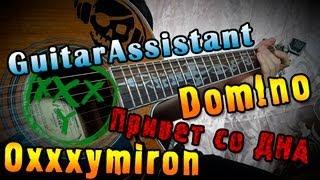 Oxxxymiron feat. dom!no - Привет со дна (Урок под гитару)