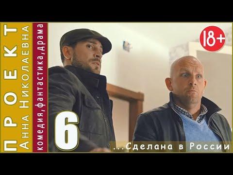 Комедия «Пpoeкт Aннa Hикoлaeвнa» (2020) 1-6 серия из 8 HD