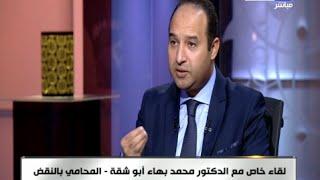 اخر النهار -  لقاء خاص مع الدكتور / محمد بهاء ابو شقة - المحامي بالنقض