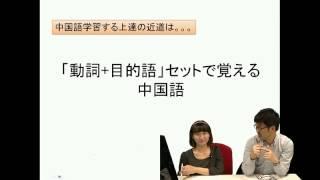 N-Academy 『使っておぼえる中国語教室オンライン』が配信するライブセミナーです。 □放送日:2012/11/8(木)19:00 ~ 20:00 □放送内容: ・いつもご好評をいただいて ...