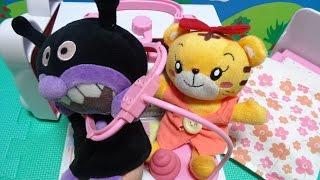 バイキンマン はなちゃん おもちゃ 病院ごっこ うんち 聴診器♡アンパンおねえさん♡ thumbnail