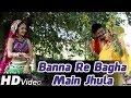 Download Banna Re Baga Main Jhula | New Songs 2014 | Rajasthani Traditional Songs| Popular Rajasthani Lokgeet MP3 song and Music Video