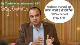 [ By Chaitanya ]अगर 2018-19 मे YouTube channel सुरु करना चाहते हे तो इस video  को एक बार जरुर देखे