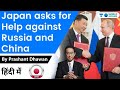 Japan asks for Help against Russia and China   Problems for India