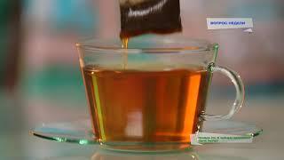 Вопрос недели: что за пыль в чайных пакетиках?