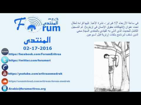 Eritrean FORUM: Radio Program - Arabic Wednesday 17, February 2016