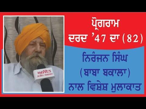 Spl. Programme `Dard 47 Da` (82) Interview with Niranjan Singh (Baba Bakala) on Ajit Web Tv.