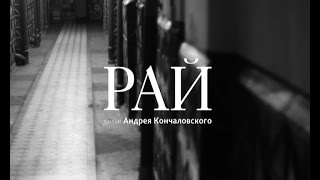 Показ фильма «Рай»