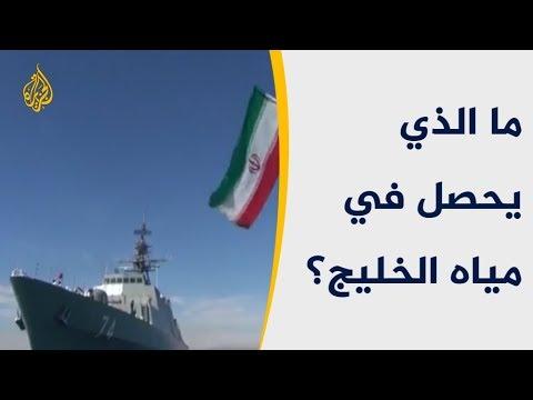 مناورات إيران.. هل ستزيد التوتر المتصاعد مع واشنطن بالمنطقة؟  - نشر قبل 13 ساعة