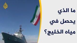 ما وراء الخبر - مناورات إيران.. هل ستزيد التوتر المتصاعد مع واشنطن بالمنطقة؟ 🇮🇷