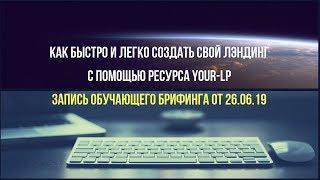Как быстро и легко создать свой Лэндинг с помощью ресурса your-lp Обучающий брифинг от 26.06.19