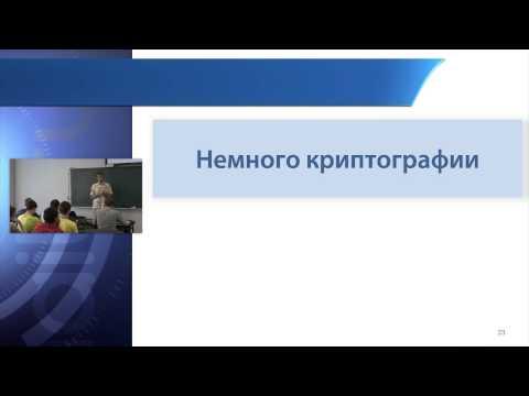 Лекция 11: Безопасность Web-приложений