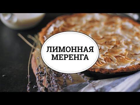 Лимонная меренга sweet & flour без регистрации и смс