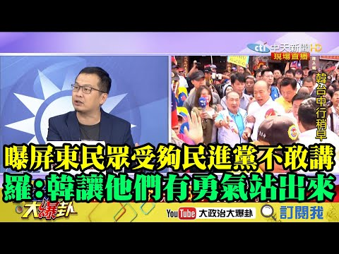 【精彩】曝屏東民眾受夠民進黨不敢講 羅智強:韓讓他們有勇氣站出來!