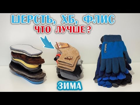 Как выбрать носки на зиму