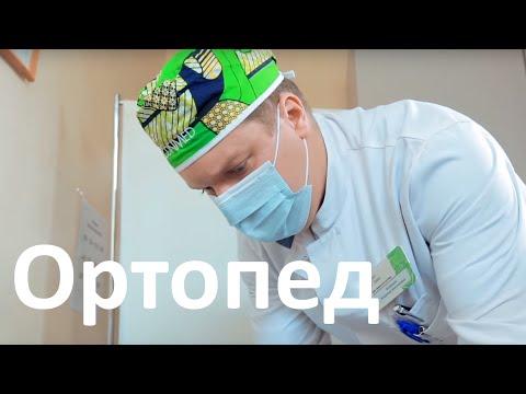 Ортопед в Тюмени, взрослый и детский врач ортопед - запись