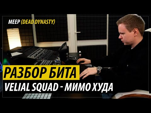 Разбор бита VELIAL SQUAD - Мимо худа Feat. The Chemodan (by Meep)