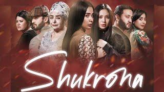 Shukrona (14-qism) | Шукрона (14-қисм)