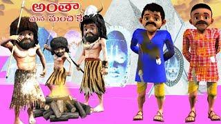Adavi Manushulu 3d Animated Telugu Moral Stories | Vintha Kath…