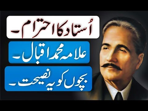 Respect Our Teacher By ( Allama Muhammad Iqbal ) Urdu / Hindi