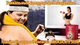 Рецепты для похудения. Как можно похудеть Chocolate Slim