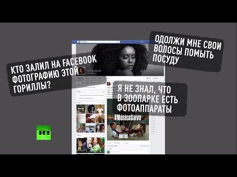 В Бразилии виртуальных расистов публично пристыдили на билбордах