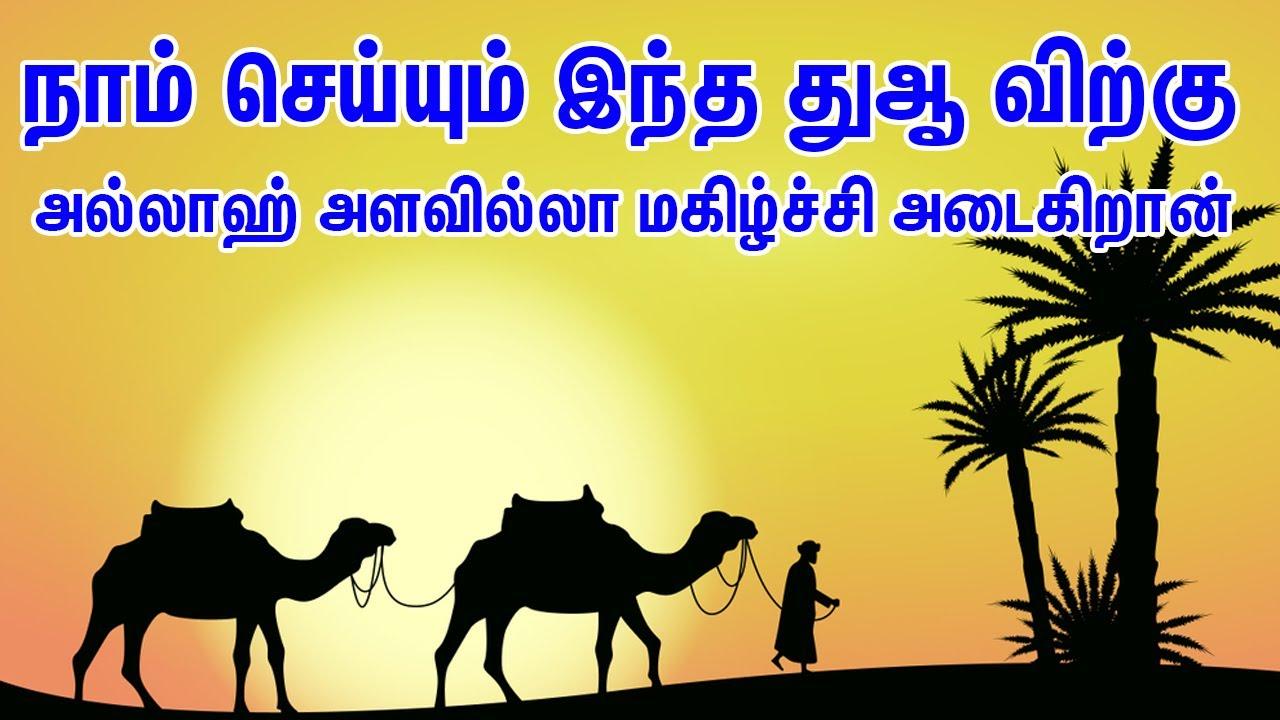 நாம் செய்யும் இந்த துஆ விற்கு அல்லாஹ் அளவில்லா மகிழ்ச்சி அடைகிறான் | Tamil Muslim Tv | Tamil Bayan