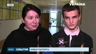 видео Получение паспорта в 16 лет: какие документы нужны в Украине