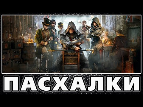 Пасхалки в Assassin's Creed - Syndicate [Easter Eggs] thumbnail