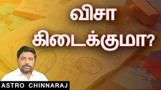விசா கிடைக்குமா? | Astrology Classes In Tamil | Astrologer Chinnaraj | Astrology In Tamil