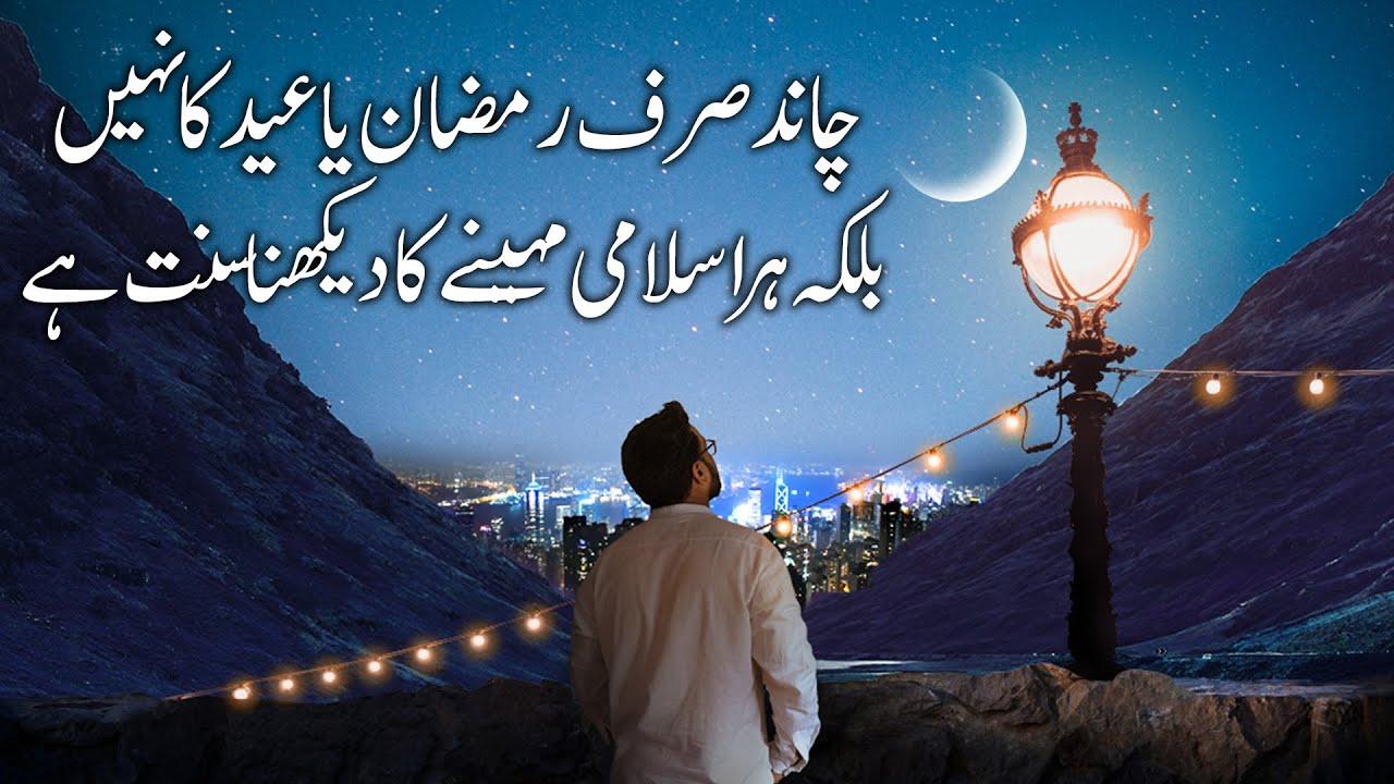 Cahnd Sirf Eid Ya Ramzan Ka Ni Bal Ke Har Islami Maah Ka Dekhna Sunnat Hai   Sony Snap