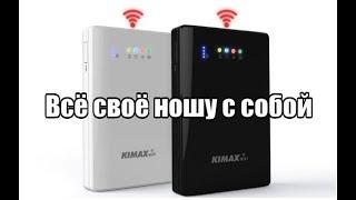 Карманное сетевое хранилище KIMAX (wireless)